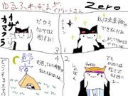 ゆるふわ4こま ザ・イフリートさん Zero
