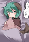 響子ちゃんと添い寝
