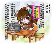 穴子の旬は6~8月と1月中旬の年二回ある!!