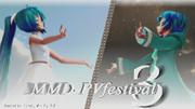 【MMD-PVF3】予定