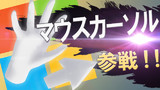 (MMD)マウスカーソル配布!