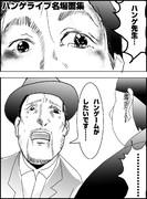 ハンゲライブ名場面集 ドグマ編