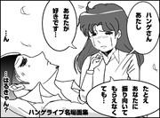 ハンゲライブ名場面集 はるきゃん編