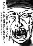 太郎はやめへんでー!