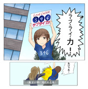 秋葉某所でラブライカを必死に宣伝する新田さん