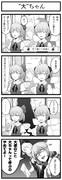 """東方四コマその12:「""""大""""ちゃん」"""