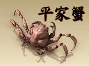 【MMD】平家蟹【かに】