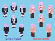 【Minecraft】結月ゆかり穏/凛制服