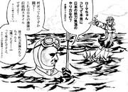 総統閣下は秋刀魚漁に行くようです
