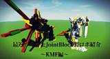 【Minecraft】最近つくったJointBlock製ロボ紹介