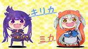 通信娘!キリカちゃん&ミカちゃん