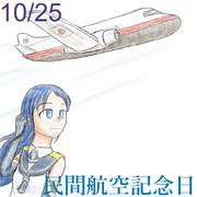 戦後日本の空へと思いを馳せる少女