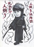 吉川晃司の鵜堂刃衛