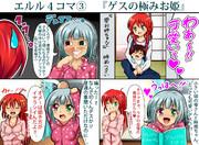 オリジナル4コマ漫画 エルル4コマ③『ゲスの極みお姫』