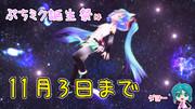【ぷちミク誕生祭2015】は11月3日まで