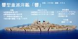 旗艦用重巡洋艦「響」