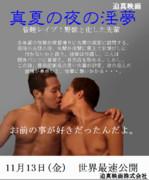 野獣先輩出演の映画(迫真)