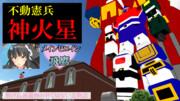 新ドラマ「不動憲兵神火星」