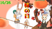今日は柿の日10/26【日めくりメルフィさん】