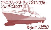 アドミラル・フロータ・ソヴィエツコヴォ・ソユーザ・ゴルシコフ級フリゲート