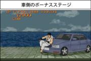 [GIFアニメ] 車側のボーナスステージ