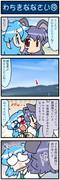 がんばれ小傘さん 1790
