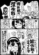 【艦これ】褌作戦【武蔵】