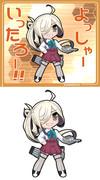 夕雲型駆逐艦16番艦 朝霜 「よっしゃー!」
