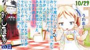 今日はおしぼりの日10/29【日めくりメルフィさん】