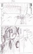 俺の黒歴史漫画