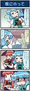がんばれ小傘さん 1792