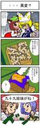 【東方4コマ】東方手談1【囲碁】