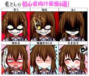 電さんの初心者向け表情6選!