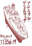 アドミラル・グリゴロヴィチ級フリゲート