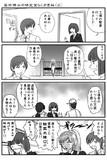【WEB漫画】若林博士の研究室らくがき版(6)