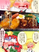 東方ショート漫画「もんばん」02