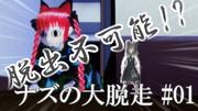 【YouTuberっぽいサムネイル選手権】 大脱走