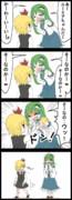 【四コマ】絡みがうざい早苗さん!(1)