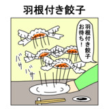 羽根付き餃子