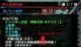 【大記録】紅茶MH4Gにてまーた400乙【更新中】