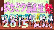 ぷちミク誕生祭2015閉会
