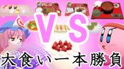 【YouTuberっぽいサムネイル選手権】大食い