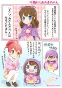 干物ドルあろまちゃん漫画①