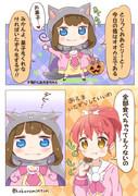 干物ドルあろまちゃん漫画②