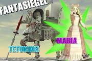 Maria&鉄騎兵