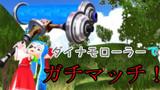 【MMDYouTuberっぽいサムネイル選手権】ダイナモローラーでガチマッチ!