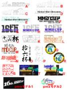 【第16回MMD杯】ロゴ配布セット
