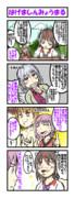 ハイてゐんぽ東方 46