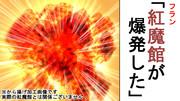 【手書き企画】東方虫食い紙芝居リレー4の絵