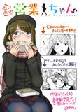 """""""おしごと③-A""""がComicwalkerで読めるようになりました!"""